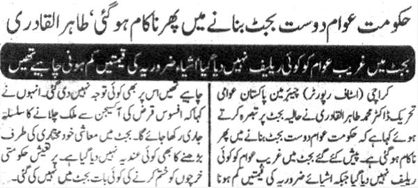 Pakistan Awami Tehreek  Print Media Coverage Daily Qaumi Page-3