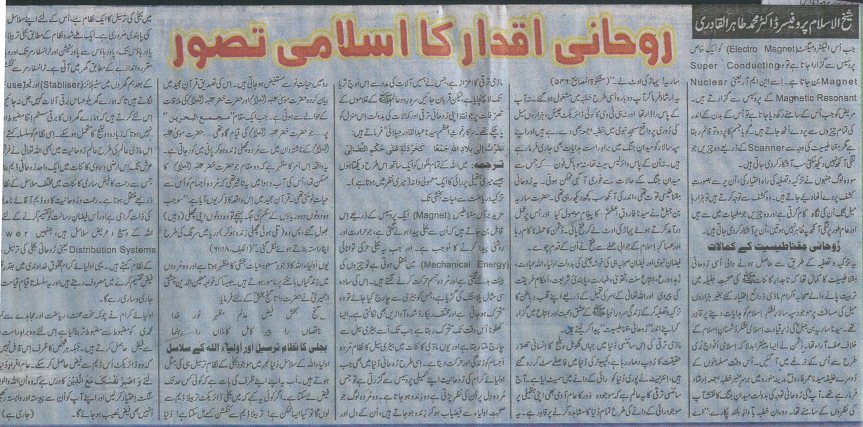 تحریک منہاج القرآن Minhaj-ul-Quran  Print Media Coverage پرنٹ میڈیا کوریج Daily Eeman page-2