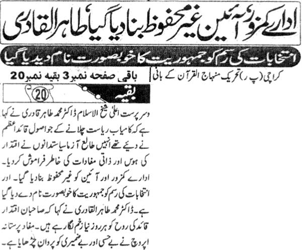 Minhaj-ul-Quran  Print Media CoverageDaily Riasat Page-Back page