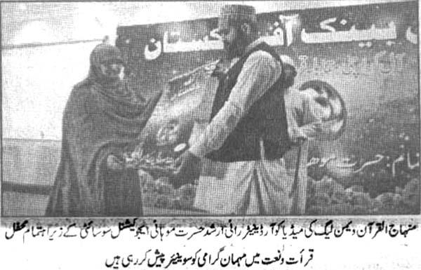 Minhaj-ul-Quran  Print Media CoverageDaily Kainat Page-3