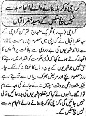 Minhaj-ul-Quran  Print Media CoverageDaily Islam Page-2