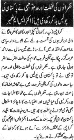 تحریک منہاج القرآن Minhaj-ul-Quran  Print Media Coverage پرنٹ میڈیا کوریج Daily Kainat Page-3