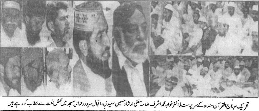 Minhaj-ul-Quran  Print Media CoverageDaily Khabrain Page-2