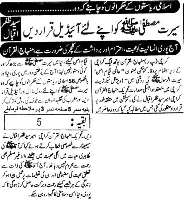 تحریک منہاج القرآن Minhaj-ul-Quran  Print Media Coverage پرنٹ میڈیا کوریج Daiy Khabren Page-2