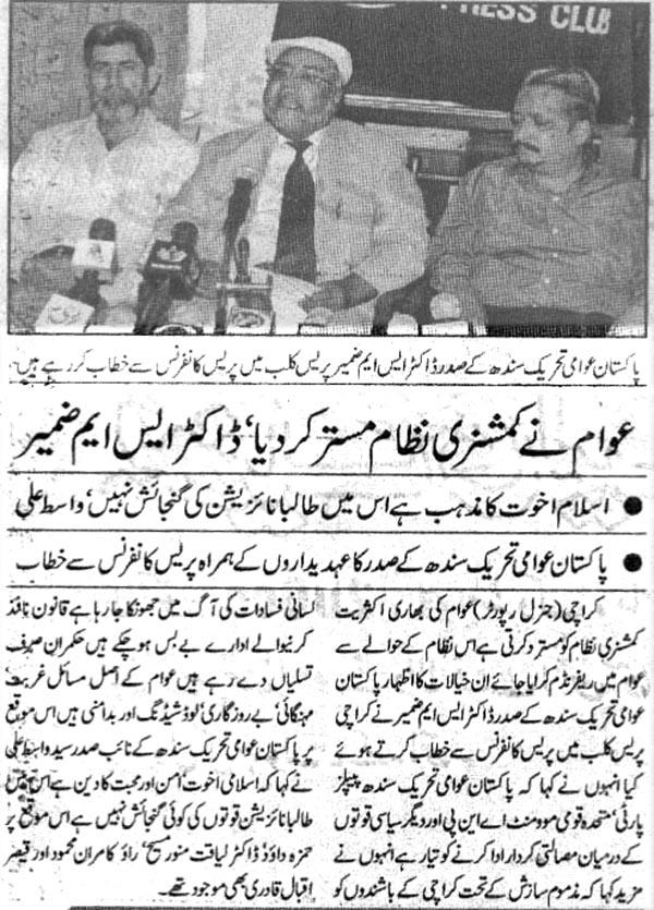 Minhaj-ul-Quran  Print Media CoverageDaily juraat Page-2