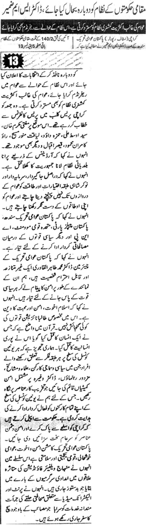 Minhaj-ul-Quran  Print Media CoverageDaily Asas Page-6