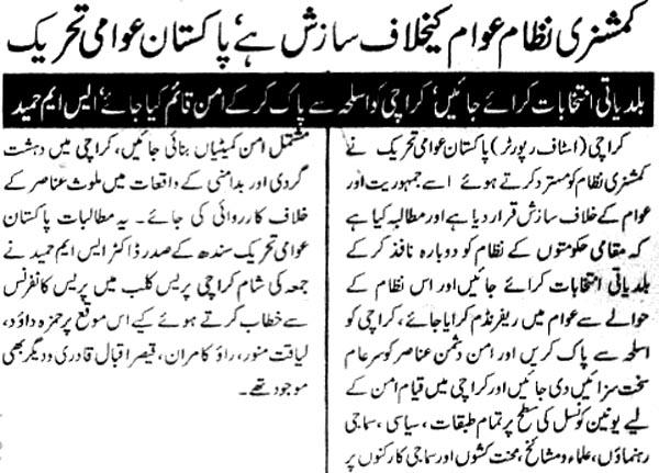Minhaj-ul-Quran  Print Media CoverageDaily Jasarat Page-2