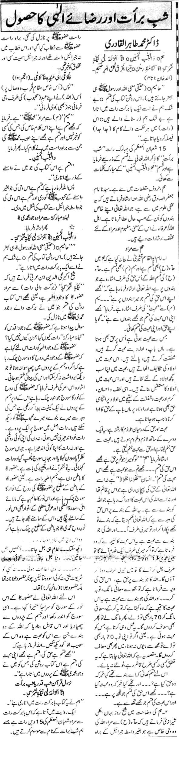Minhaj-ul-Quran  Print Media CoverageDaily Qaumi Akhbar Page-4
