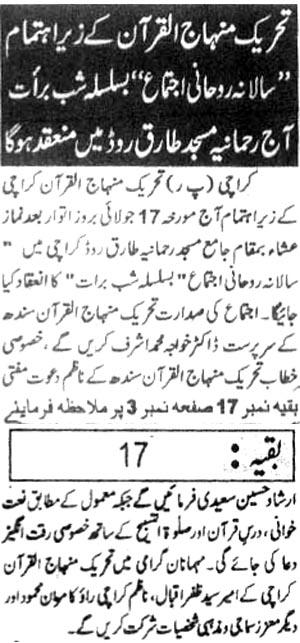 Minhaj-ul-Quran  Print Media CoverageDaily Janbaz-Page2