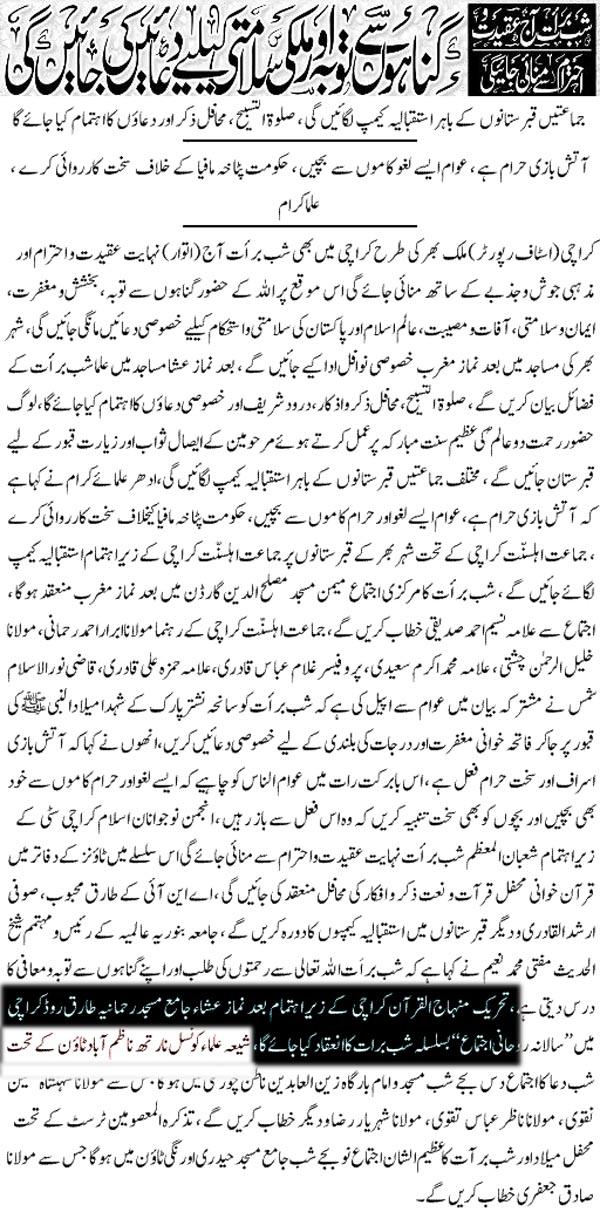 Minhaj-ul-Quran  Print Media CoverageDaily Express page9