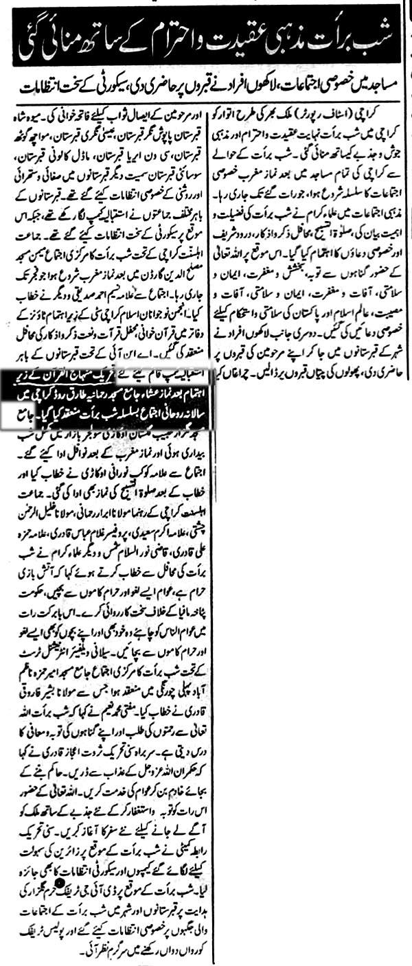 Minhaj-ul-Quran  Print Media CoverageDaily Amn Page3
