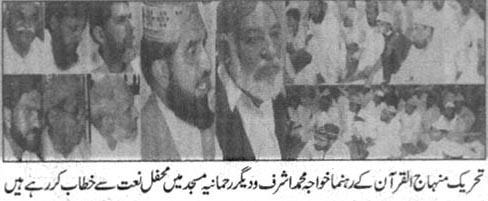 تحریک منہاج القرآن Minhaj-ul-Quran  Print Media Coverage پرنٹ میڈیا کوریج Daily Riasat page-2