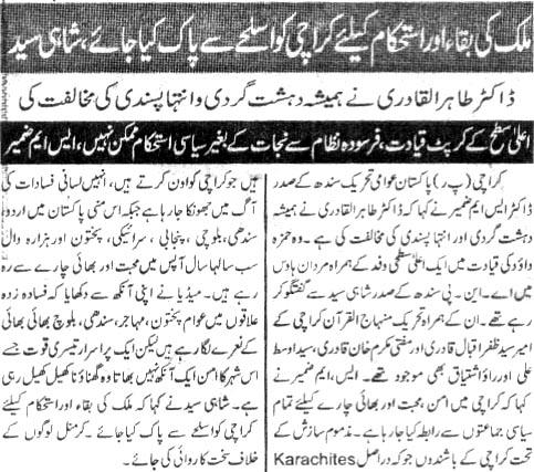 تحریک منہاج القرآن Minhaj-ul-Quran  Print Media Coverage پرنٹ میڈیا کوریج Daily mehshar Page-5
