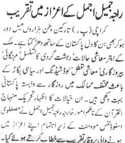 Minhaj-ul-Quran  Print Media CoverageDaily Riasat Page2