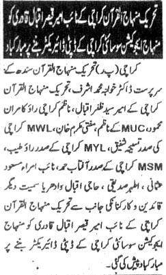 Minhaj-ul-Quran  Print Media CoverageDaily Kainay Page-2