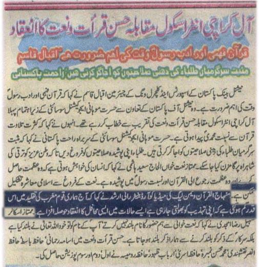 Minhaj-ul-Quran  Print Media CoverageDaily Muqadama Page-7