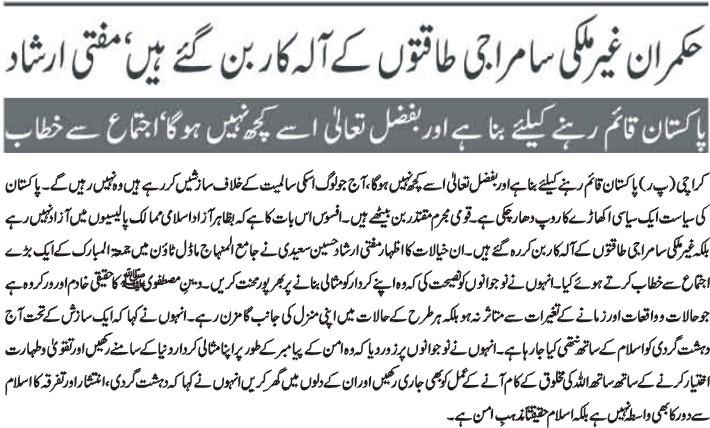 Minhaj-ul-Quran  Print Media CoverageDaily Telegraph Page 2