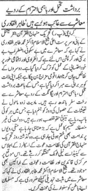 تحریک منہاج القرآن Minhaj-ul-Quran  Print Media Coverage پرنٹ میڈیا کوریج Daily Khabren Page-2