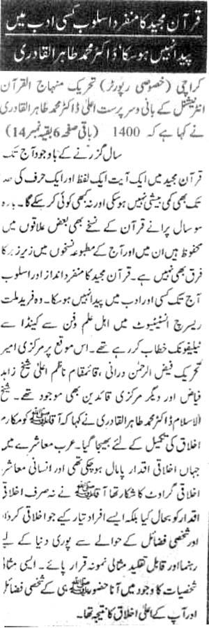 Mustafavi Student Movement Print Media Coverage Daily Riasat Page2