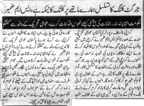 Mustafavi Student Movement Print Media Coverage Daily Khabrain Page-2