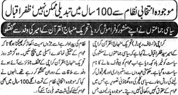 Minhaj-ul-Quran  Print Media CoverageDaily Muqadama