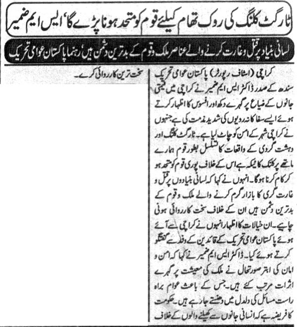 Mustafavi Student Movement Print Media Coverage Daily Muqadama