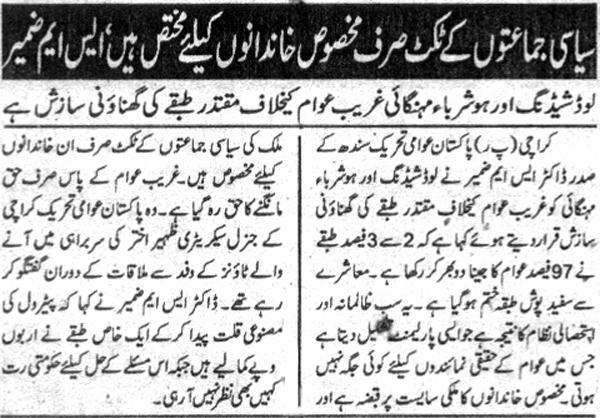 Minhaj-ul-Quran  Print Media CoverageDaily extra news page-2
