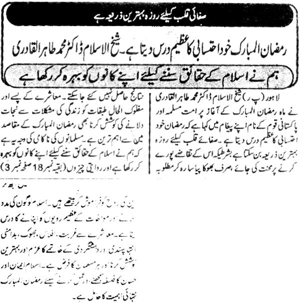 Minhaj-ul-Quran  Print Media CoverageDaily Morning Special page4