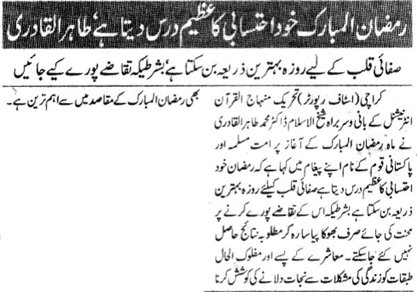 تحریک منہاج القرآن Minhaj-ul-Quran  Print Media Coverage پرنٹ میڈیا کوریج Daily Khabrain Page-2