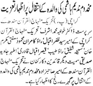 تحریک منہاج القرآن Minhaj-ul-Quran  Print Media Coverage پرنٹ میڈیا کوریج Daily Riast Page-2