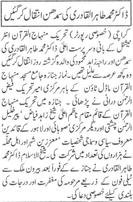 Minhaj-ul-Quran  Print Media CoverageDaily Janbaz Page-3