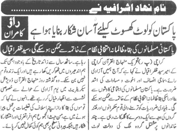 Minhaj-ul-Quran  Print Media CoverageDaily Janbaz Pag-2