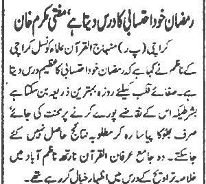 Minhaj-ul-Quran  Print Media CoverageDaily Riast Page-2