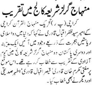 تحریک منہاج القرآن Minhaj-ul-Quran  Print Media Coverage پرنٹ میڈیا کوریج Daily Nawai Waqt Page-3