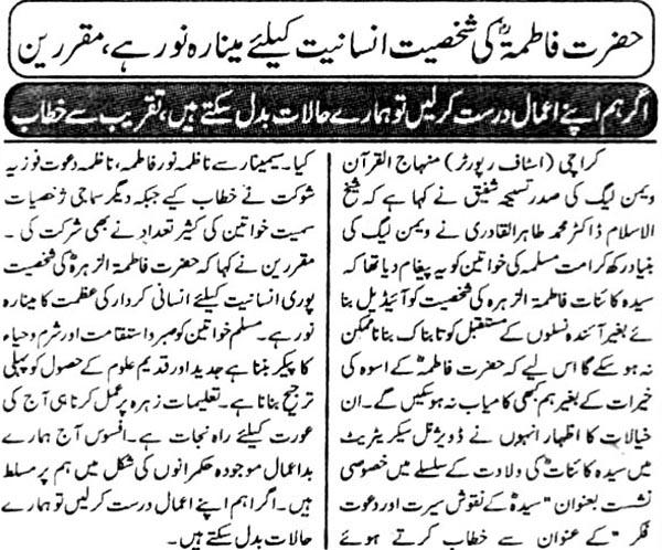 تحریک منہاج القرآن Minhaj-ul-Quran  Print Media Coverage پرنٹ میڈیا کوریج Daily Agaz Page-3