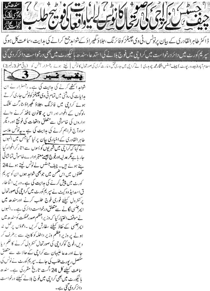Minhaj-ul-Quran  Print Media CoverageDaily Insaf Page 4