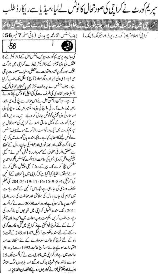 Minhaj-ul-Quran  Print Media CoverageDaily Juraat Front Page