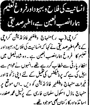Mustafavi Student Movement Print Media Coverage Daily Nawai Waqt Page-3