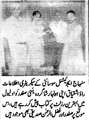 Mustafavi Student Movement Print Media Coverage Daily Qaumi Akhbar Page-3