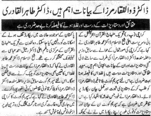 Minhaj-ul-Quran  Print Media CoverageDaily Agaz Page-3