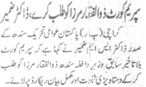 Minhaj-ul-Quran  Print Media CoverageDaily Risat Page-4
