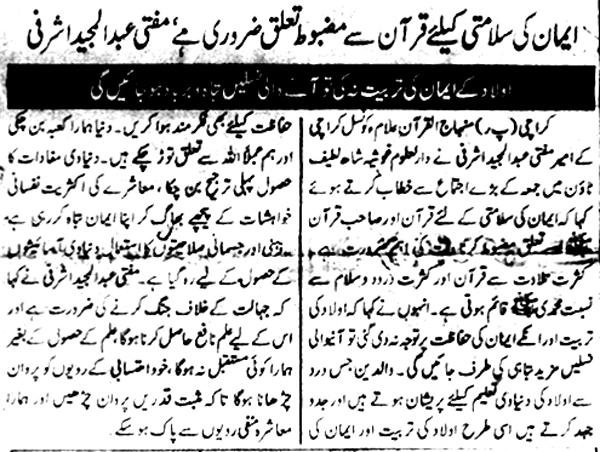Minhaj-ul-Quran  Print Media CoverageDaily Janbaz Page-4