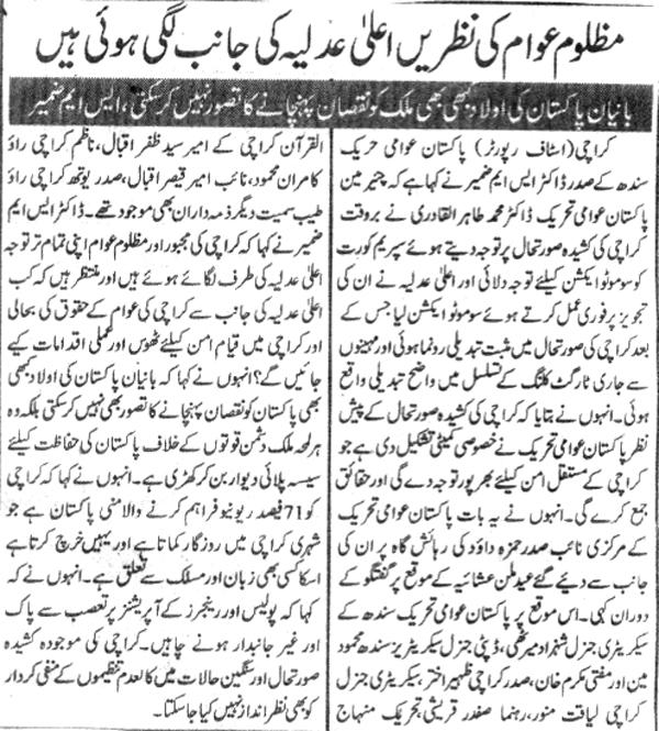 تحریک منہاج القرآن Minhaj-ul-Quran  Print Media Coverage پرنٹ میڈیا کوریج Daily Awam Page-2