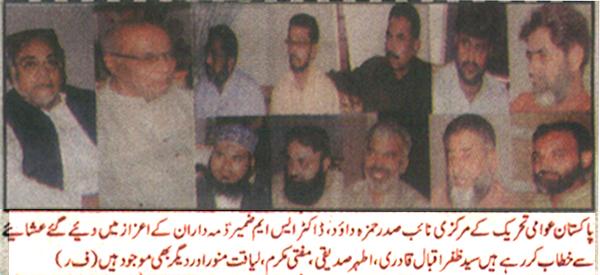 Minhaj-ul-Quran  Print Media CoverageDaily Awam Page-2