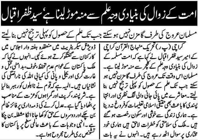 Minhaj-ul-Quran  Print Media CoverageDaily Telegraph Page-2
