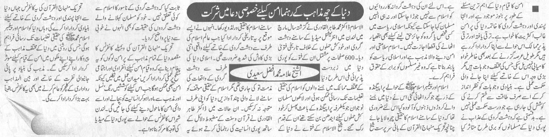 Minhaj-ul-Quran  Print Media CoverageDaily Jurat page 4