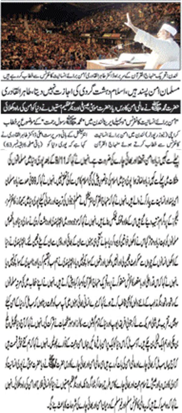 تحریک منہاج القرآن Minhaj-ul-Quran  Print Media Coverage پرنٹ میڈیا کوریج Daily nawaiwaqt page-8