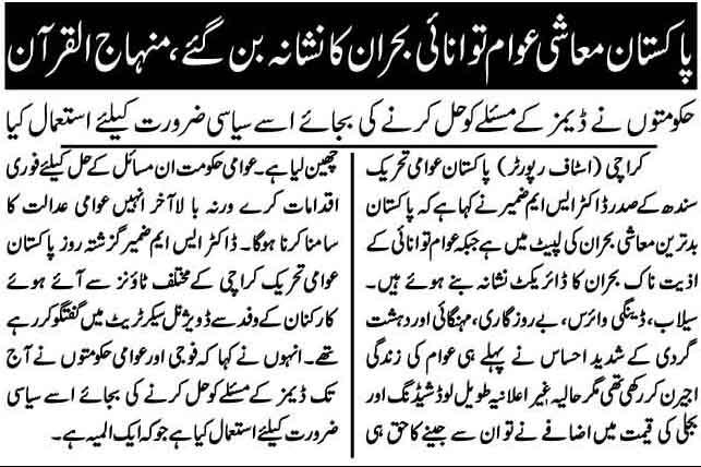 تحریک منہاج القرآن Minhaj-ul-Quran  Print Media Coverage پرنٹ میڈیا کوریج Daily telegraph page-2