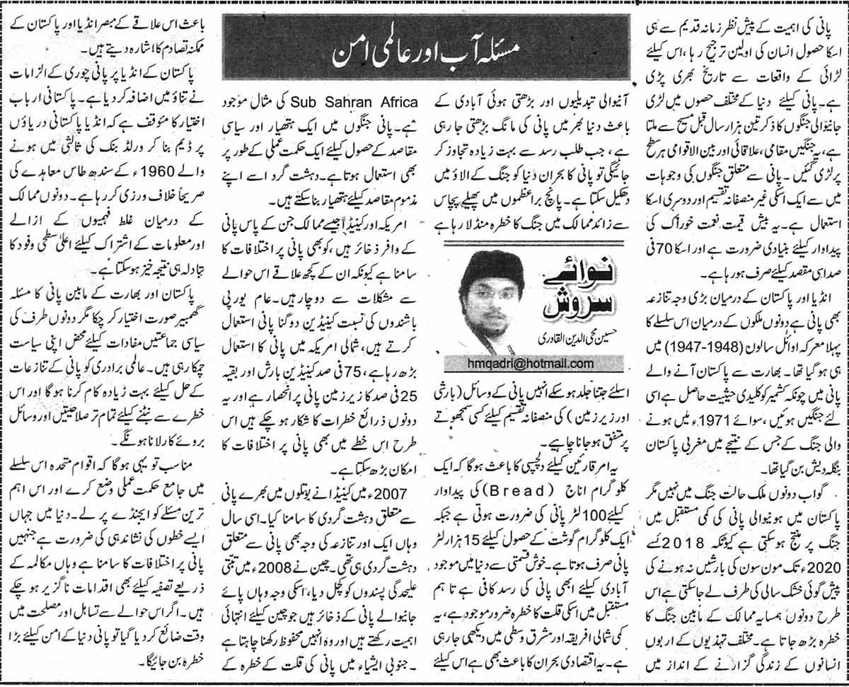 Minhaj-ul-Quran  Print Media CoverageDaily Nawai Waqt
