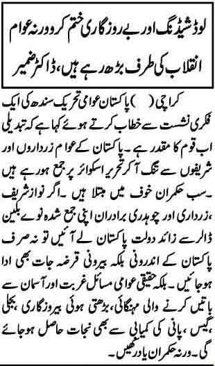 Minhaj-ul-Quran  Print Media CoverageDaily Qaumi Akhbar Page-3